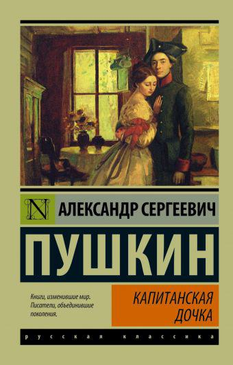 Пушкин А.С. Капитанская дочка