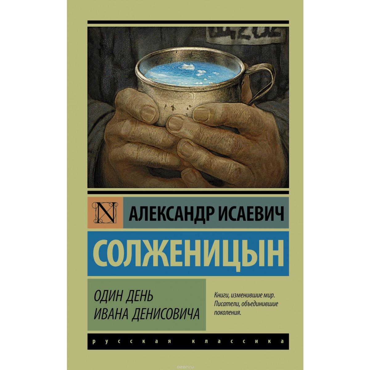 Солженицын А.И. Один день Ивана Денисовича