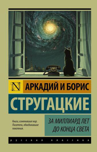 Стругацький А. Н., Стругацький Б. Н. За мільярд років до кінця світу