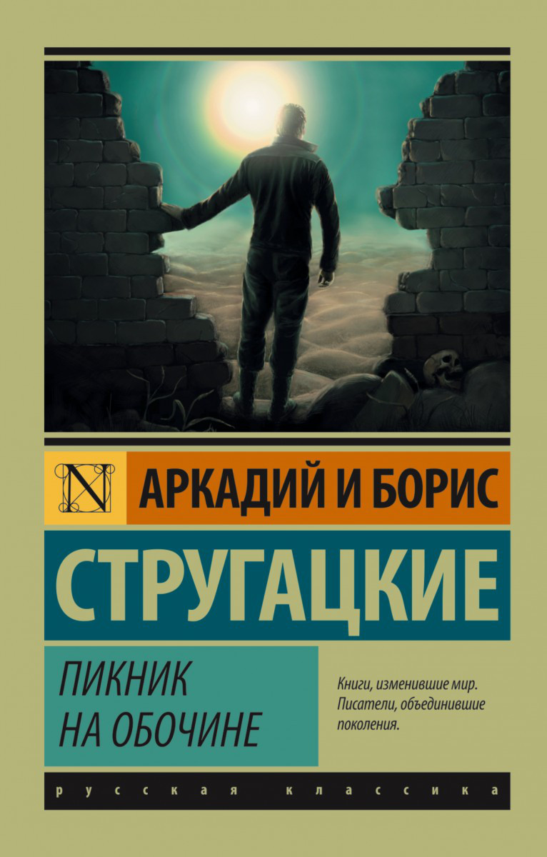 Стругацкий А.Н., Стругацкий Б.Н. Пикник на обочине