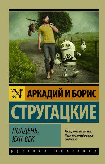 Стругацкий А.Н., Стругацкий Б.Н. Полдень, XXII век