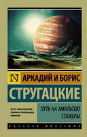 Стругацкий А.Н., Стругацкий Б.Н. Путь на Амальтею. Стажеры