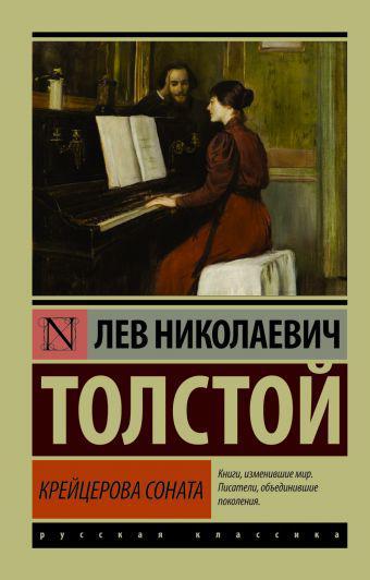Толстой Л. Н. Крейцерова соната
