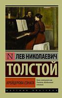Толстой Л.Н. Крейцерова соната
