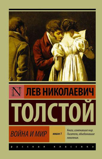 Толстой Л.Н. Война и мир кн.1