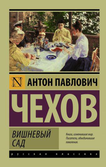 Чехов А.П. Вишневый сад