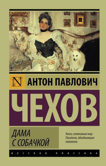 Чехов А.П. Дама с собачкой