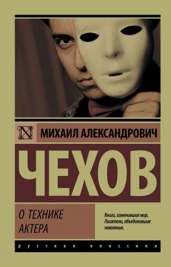Чехов А.П. О технике актера