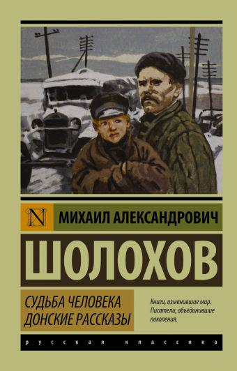 Шолохов М.А. Судьба человека. Донские рассказы