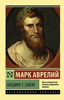 Аврелий М. Наедине с собой