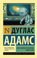 Адамс Д.Н. Автостопом по Галактике. Опять в путь
