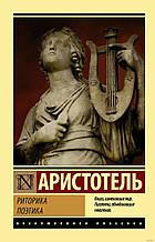 Аристотель. Риторика. Поэтика