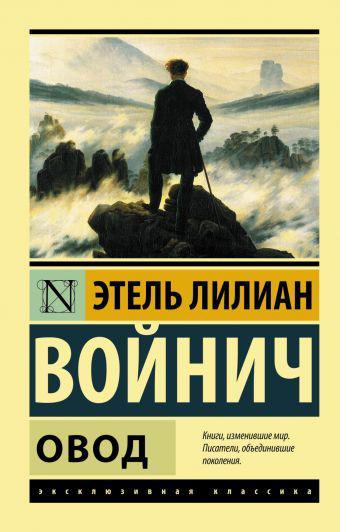 Войнич Е. Л. Овод