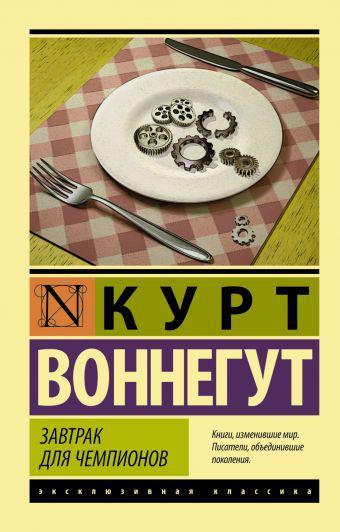 Воннегут К. Завтрак для чемпионов