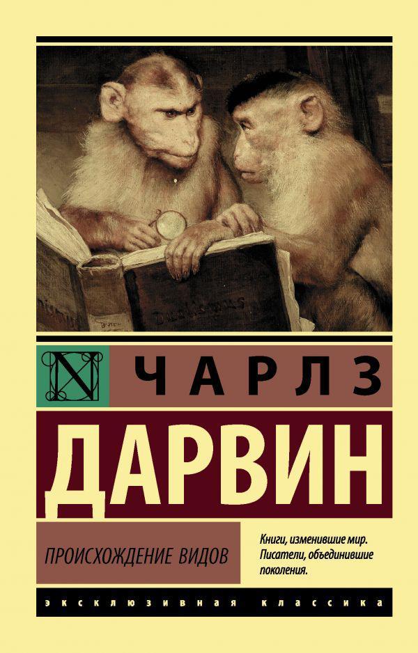 Дарвин Ч.Р. Происхождение видов