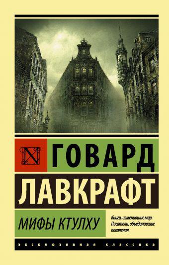 Лавкрафт Г.Ф. Мифы Ктулху