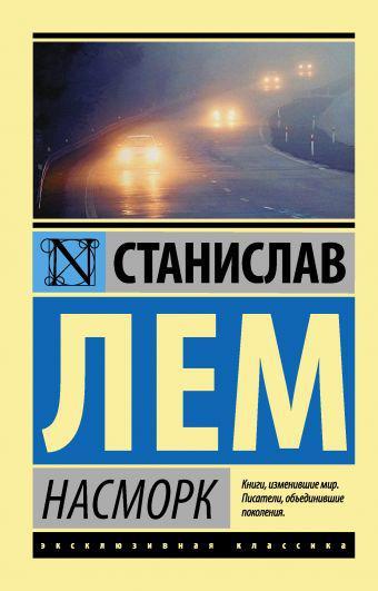 Лем С. Насморк