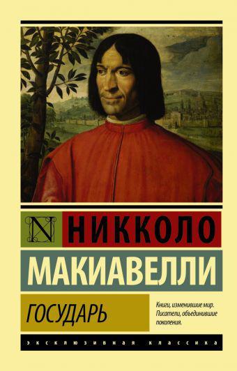 Макиавелли Н. Государь. О военном искусстве