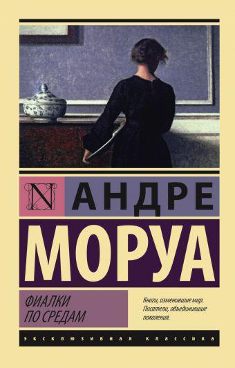 Моруа А. Фиалки по средам