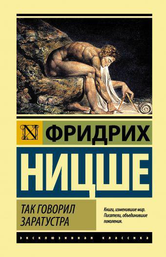 Ницше Ф.В. Так говорил Заратустра