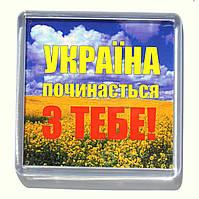 """Магнит  """"Україна починається з тебе"""", купить магниты оптом, купити магніт з символікою., фото 1"""