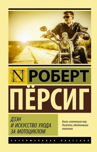 Персиг Р. Дзэн и искусство ухода за мотоциклом