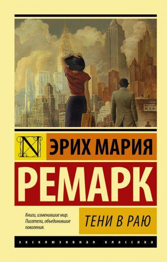 Ремарк Е. М. Тіні в раю