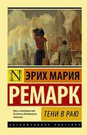 Ремарк Э.М. Тени в раю