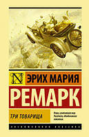 Ремарк Э.М. Три товарища