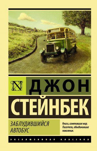 Стейнбек Д. Заблудившийся автобус