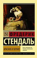Стендаль Ф. Красное и черное