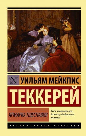 Теккерей У.М. Ярмарка тщеславия
