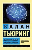Тьюринг А. Вычислительные машины и разум