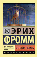 Фромм Э. Бегство от свободы