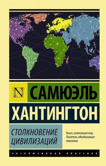 Хантингтон С. Столкновение цивилизаций