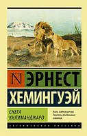 Хемингуэй Э.М. Снега Килиманджаро