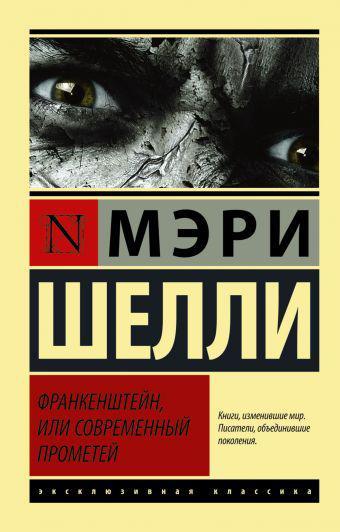 Шелли М. Франкеншт.ейн, или Современный Прометей
