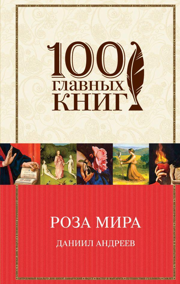 Андрєєв Д. Л. Роза Світу
