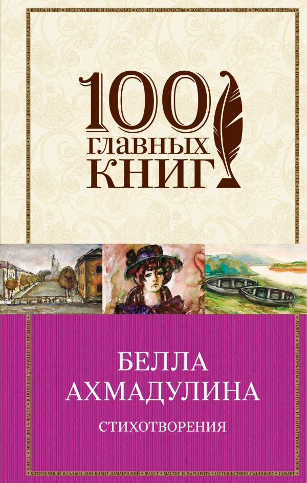 Ахмадулина Б.А. Стихотворения