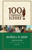 Толстой Л.Н. Война и мир. Том I-II