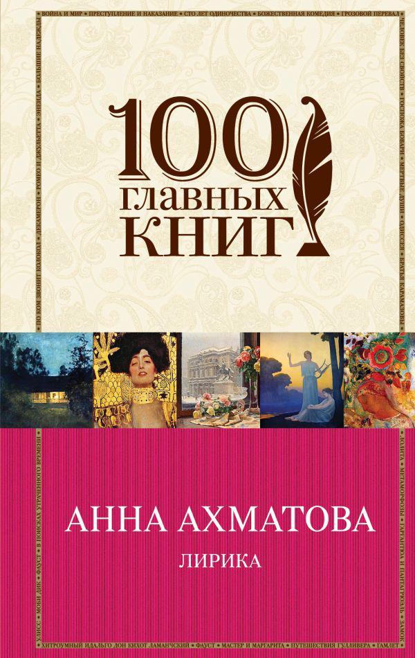 Ахматова А.А. Лирика