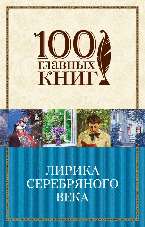 Ахматова А.А., Блок А.А., Есенин С.А. Лирика Серебряного века