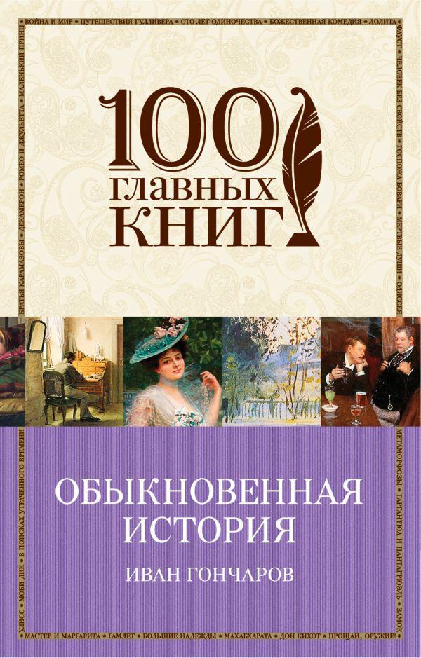 Гончаров І. А. Звичайна історія