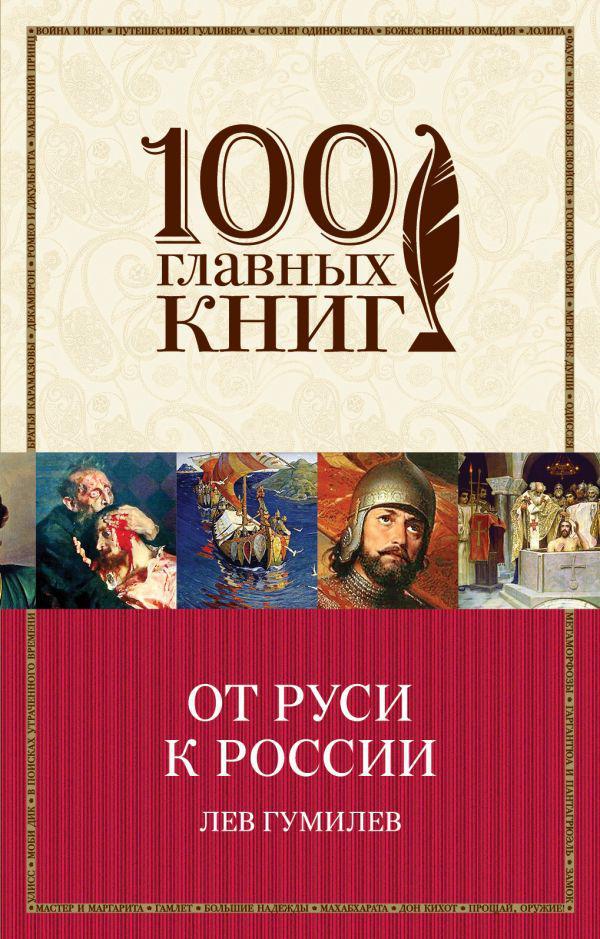 Гумилев Л.Н. От Руси к России