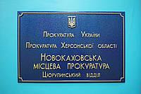 Изготовление вывесок для государственных учреждений, фото 1