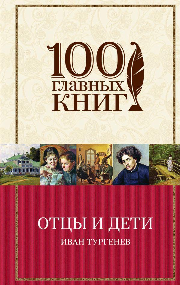 Тургенев И.С. Отцы и дети
