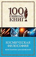 Циолковский К.Э. Космическая философия