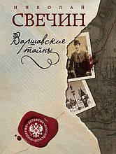 Свечин Н. Варшавские тайны