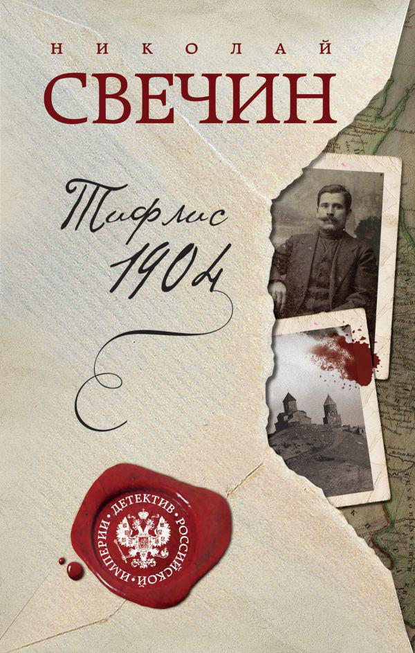 Свечин Н. Тифлис 1904