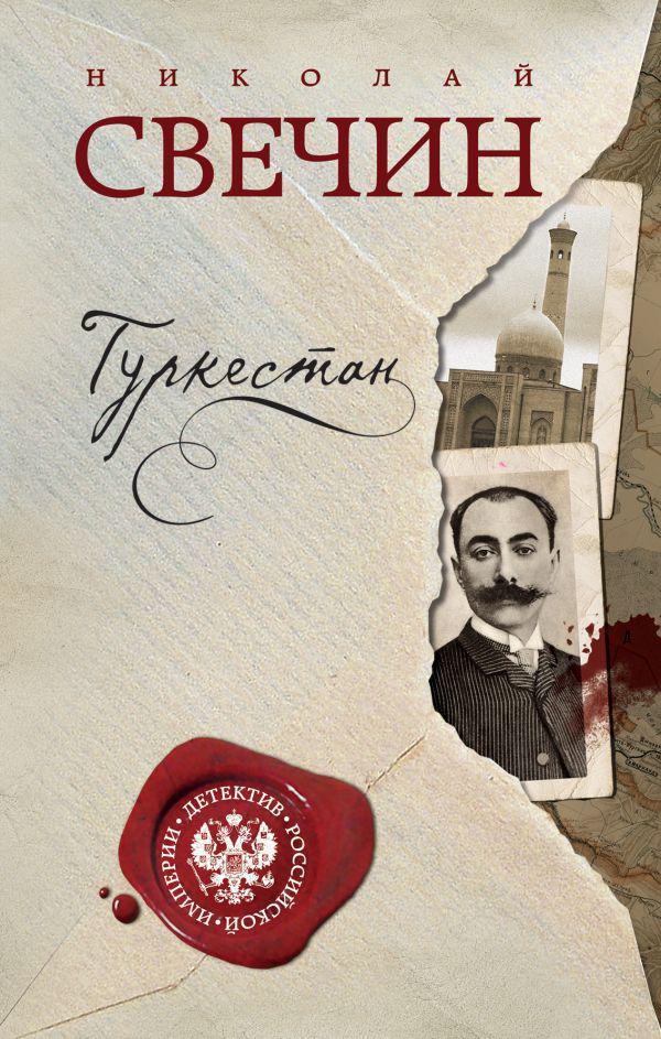 Свечин Н. Туркестан